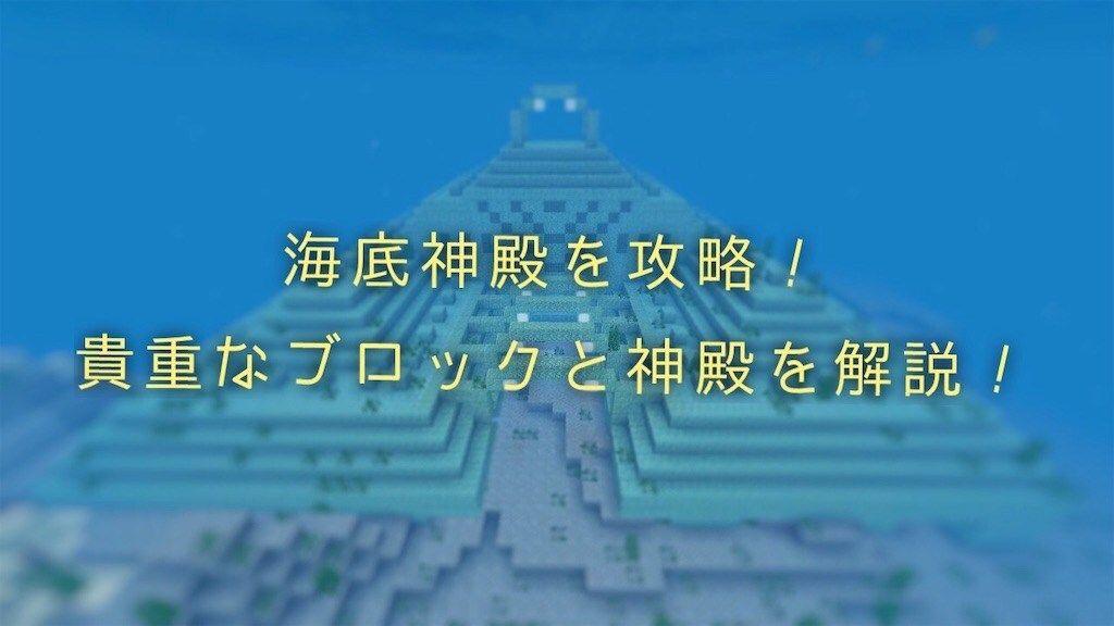 版 ガーディアン トラップ 統合 【マインクラフト】一番簡単なガーディアントラップ!水抜き不要!